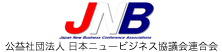 日本ニュービジネス協議会連合会