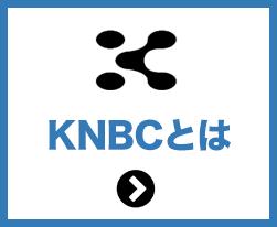 KNBCとは