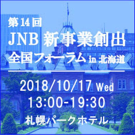 JNB新事業創出全国フォーラムin北海道
