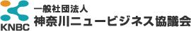 一般社団法人 神奈川ニュービジネス協議会