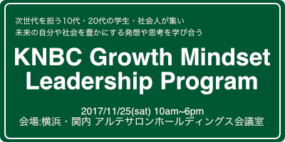 KNBC Growth Mindset Leradership Program