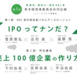 第1回 若手経営者パネルディスカッション(東京、神奈川、埼玉委員会合同企画)