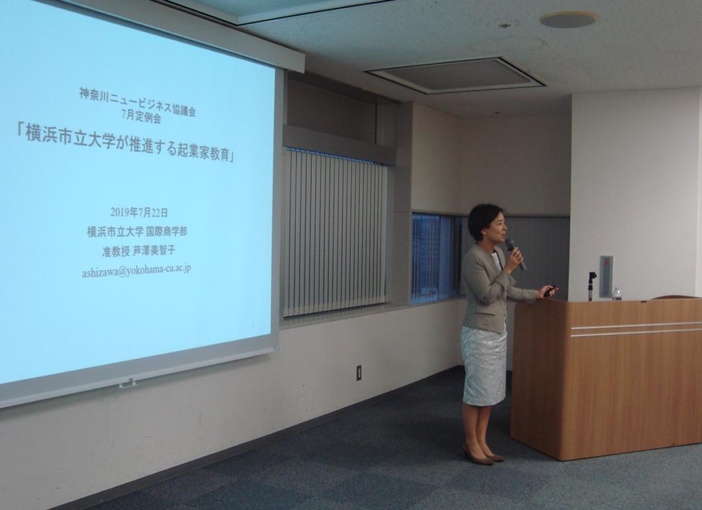 神奈川ニュービジネス協議会
