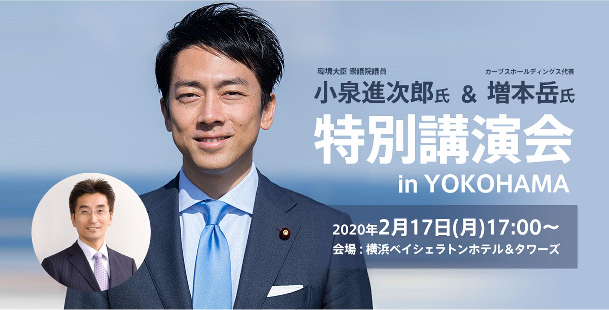 KNBC特別講演会 in 横浜(2020年2月17日開催)