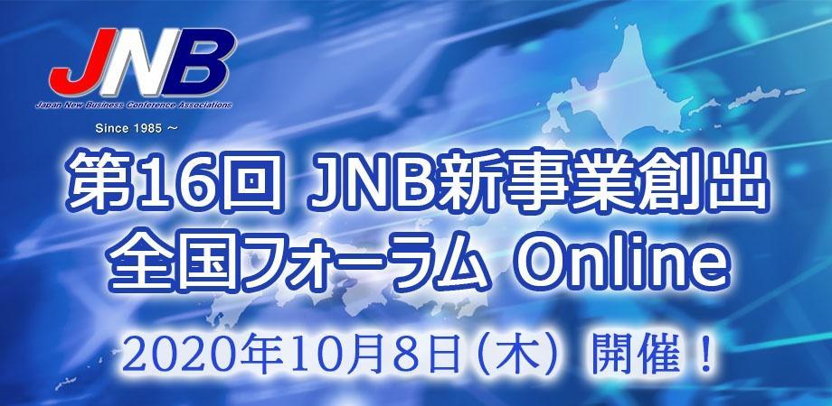 JNB全国大会